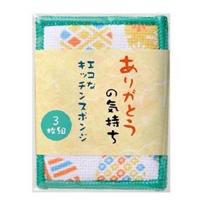 ありがとうの気持ち エコなキッチンスポンジ(3枚組)