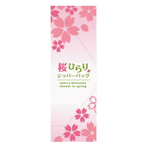桜ひらり ジッパーバッグ(8枚入り)
