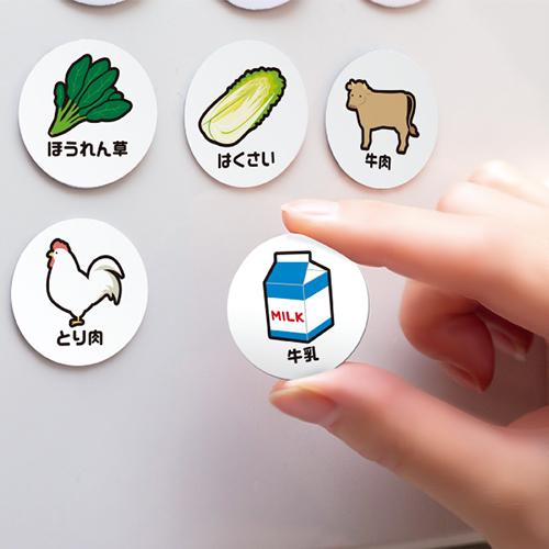 冷蔵庫などに貼って食材管理♪
