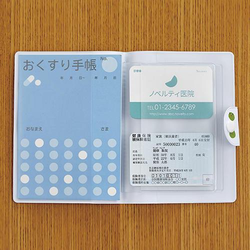 おくすり手帳に診療カードを整理