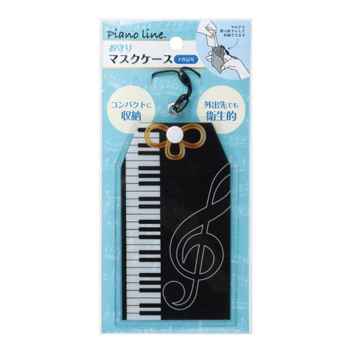 Piano line お守りマスクケース(ト音記号)
