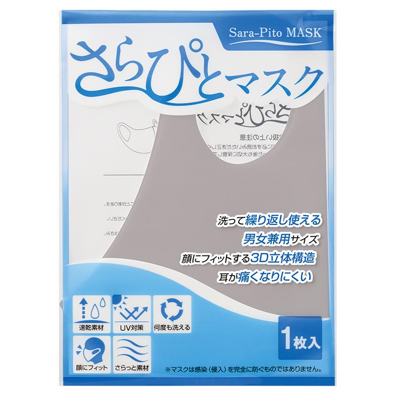 顔にフィットしやすい3D立体構造