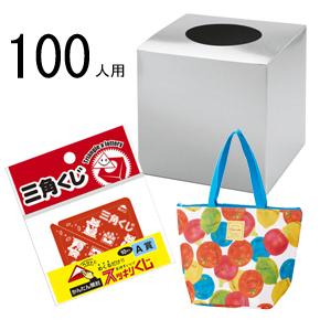 キッチングッズ 抽選会セット(100人用)