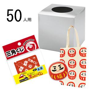 招福だるまグッズ 抽選会セット(50人用)