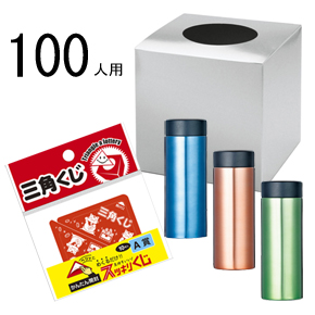 ウィンターグッズ 抽選会セット(100人用)