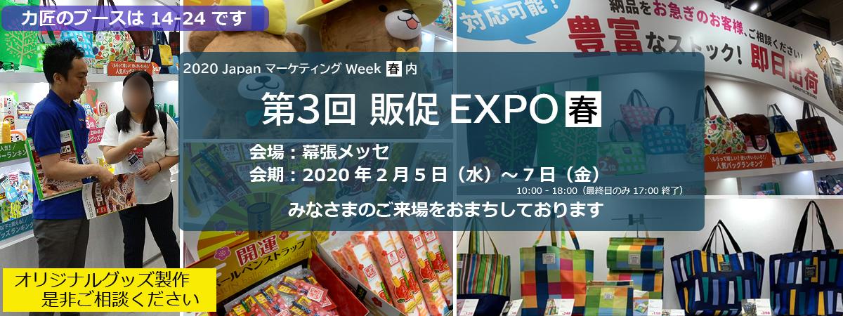 第3回 販促 EXPO【春】に出展いたします