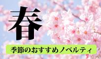 季節のノベルティ:春