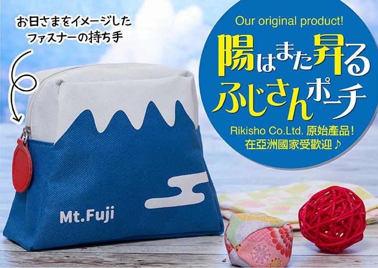 アジア各国で人気の「ふじさんポーチ」は力匠オリジナル商品!