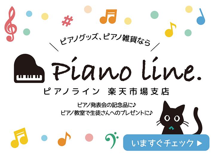 「ピアノライン 楽天市場支店」オープンしました♪