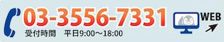 お電話でのお問い合わせ 03-3556-7331 FAXでのお問い合わせ 03-3556-7330