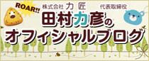 (株)力匠 代表取締役 田村力彦のオフィシャルブログ