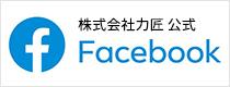 力匠公式 Facebook ページ、はじめました!
