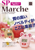 SP Marche(エスピーマルシェ)Vol.3