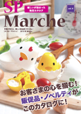 SP Marche(エスピーマルシェ)Vol.4