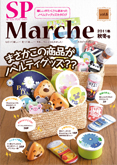 SP Marche(エスピーマルシェ)Vol.6