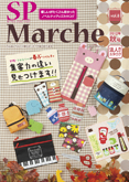 SP Marche(エスピーマルシェ)Vol.8