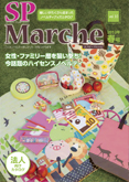 SP Marche(エスピーマルシェ)Vol.10