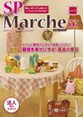 SP Marche(エスピーマルシェ)Vol.12