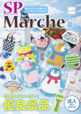 SP Marche(エスピーマルシェ)Vol.14