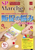 SP Marche(エスピーマルシェ)Vol.16