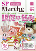 SP Marche(エスピーマルシェ)Vol.17