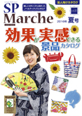 SP Marche(エスピーマルシェ)Vol.22