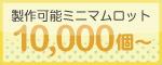 ミニマムロット10000