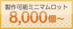 ミニマムロット8000