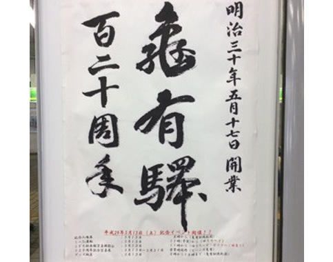 力匠部屋~「東京の地元」