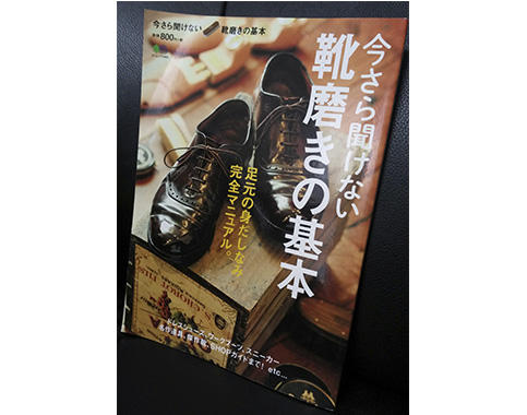 力匠部屋~「靴磨きは自分磨き?」