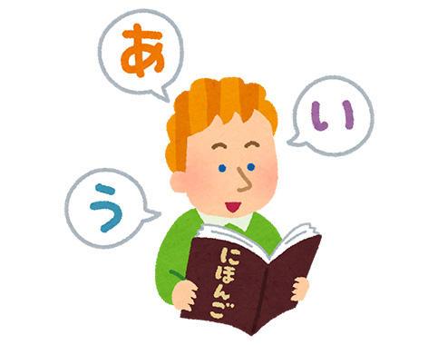 力匠部屋~「日本語は難しい」