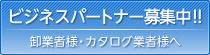 ビジネスパートナー募集中!!