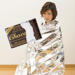 防災チョコッとアルミシート